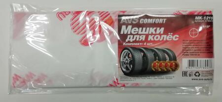 Мешки для колес AVS (к-т 4шт)